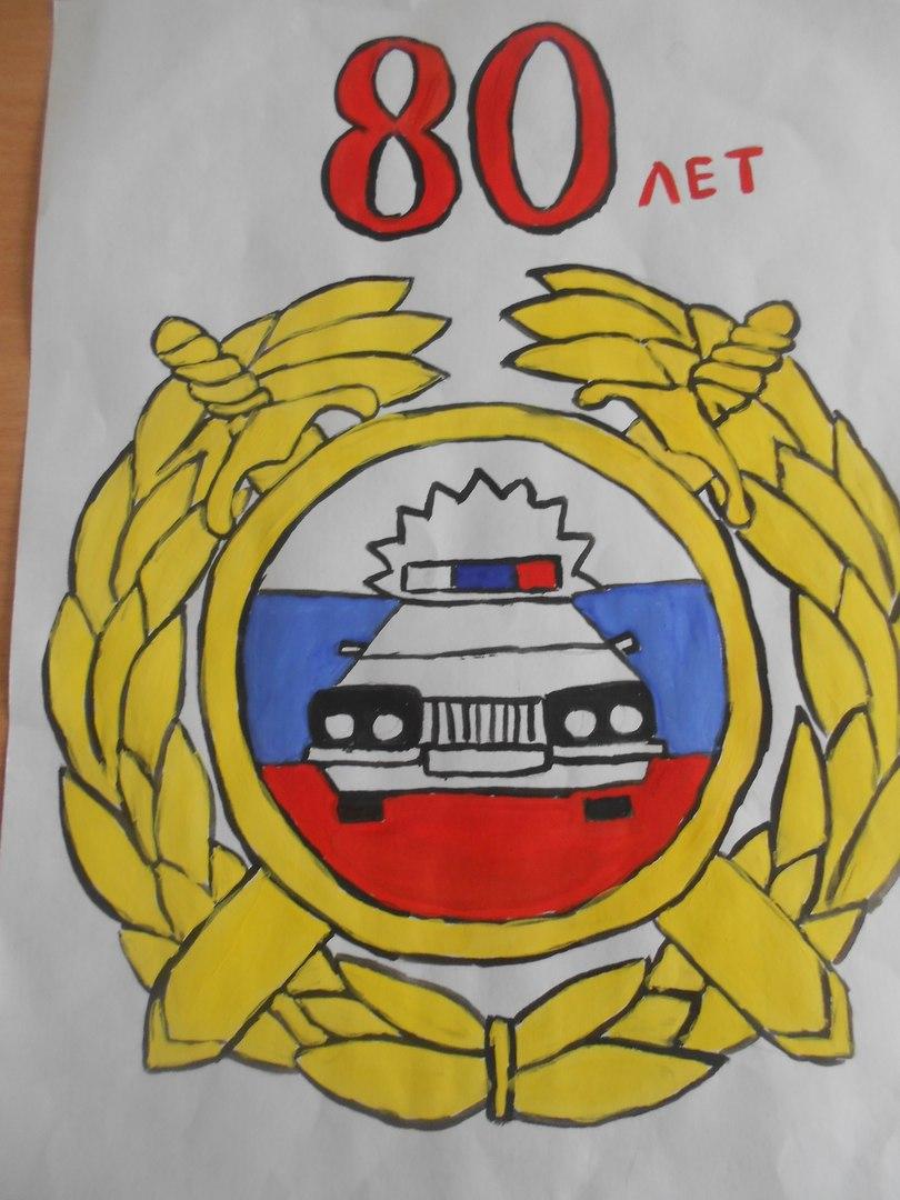 Поздравление к 80 летию госавтоинспекции 32