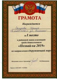 Самусева Ира 001